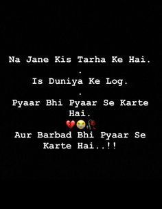 Bewafa Quotes, Sad Life Quotes, Cute Relationship Quotes, Cute Relationships, Never Lose Hope, Bindas Log, Poetry Feelings, My Diary, Deep Words