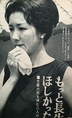 Takamine Hideko. 高峰秀子 谷崎潤一郎葬式