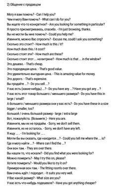 i wish i had this back when i was working retail English Sentences, English Phrases, English Vocabulary, English Grammar, Teaching English, Russian Language Lessons, Russian Language Learning, English Lessons, English Talk
