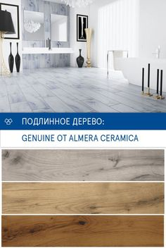 Плитка на пол коллекции GENUINE ОТ ALMERA CERAMICA. Эту серию керамической плитки не отличить от натурального дерева. Керамические доски выполнены в трех оттенках. Такая плитка идеально вплетается в интерьер как теплых, так и холодных оттенков. #Almera_Ceramica #Плитка_под_дерево #Плитка_на_пол #АГРОМАТ