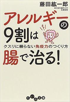 アレルギーの9割は腸で治る! (だいわ文庫) | 藤田 紘一郎 |本 | 通販 | Amazon