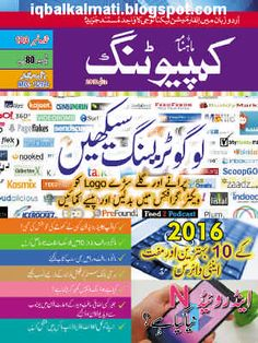 Computing Magazine July 2016 PDF Free Download Free Pdf Books, Free Books Online, Free Ebooks, Corel Draw Tutorial, Computer Books, Pdf Magazines, Urdu Novels, Android Codes, Electronics Projects