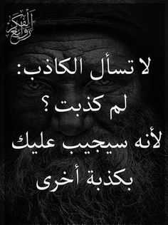 Islam Quran, World Best Photos, Arabic Quotes, Cool Photos, Character Design, Nice, Words, Horse