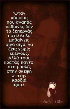 I Miss You, I Love You, My Love, Qoutes, Life Quotes, Religion Quotes, Unique Quotes, Greek Quotes, True Words