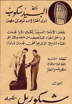 "1001arabianights: ""You could use a massive x-ray machine to pick the right size when buying your shoe! ,look and feel the end of it. Shekorel Shops - Egypt 40's """