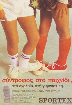 old greek ads -sports shoes Vintage Advertising Posters, Old Advertisements, Vintage Ads, Vintage Posters, Vintage Photos, Sweet Memories, Childhood Memories, Old Posters, Old Greek