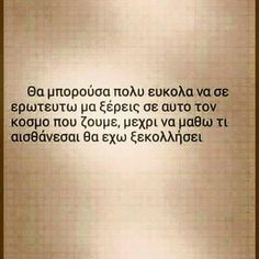 Favorite Quotes, Best Quotes, Romantic Mood, Everything Is Possible, Time Quotes, Greek Quotes, Meaning Of Life, All You Need Is Love, True Stories