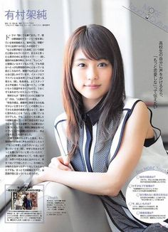 画像 Beautiful Japanese Girl, Asian Beauty, Actresses, Arimura, Pretty, Pictures, Indoor, Women, Female Actresses