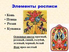 городецкая роза: 24 тыс изображений найдено в Яндекс.Картинках