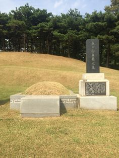 효창공원 내 '구파 백정기'의 묘 #효창공원 #삼의사