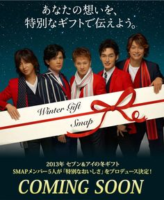 7 & i Winter Gift by SMAP Winter, Movies, Movie Posters, Gifts, Winter Time, Presents, Film Poster, Films, Popcorn Posters