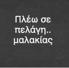 Greek Memes, Greek Quotes, True Words, Funny Quotes, Jokes, Wisdom, Gift, Humor, Funny Phrases