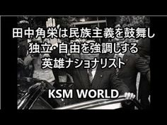 【KSM】田中角栄は民族主義を鼓舞し、独立・自由を強調しする英雄ナショナリストだったのです。