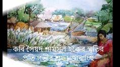 পরানের গহীন ভিতর - ৩১  সৈয়দ শামসুল হক Content, Youtube, Youtubers, Youtube Movies