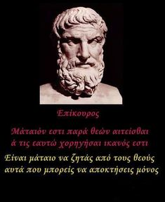 Greek Quotes, Greeks, Cyprus, Quotations, Truths, Mindfulness, Inspirational Quotes, Wisdom, Learning