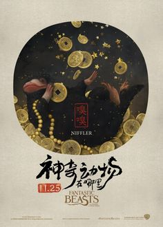 The Chinese art styled poster was created by Chinese artist Zhang Chun. The film, a spin-off of the Harry Potter film series, will debut in China on Nov. 25, 2016.