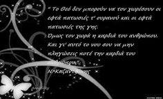 Νίκος Καζαντζακης