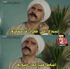 Arabic Memes, Arabic Funny, English Vinglish, Work Jokes, Touching Words, Funny Qoutes, Movie Memes, Funny Times, Just Smile