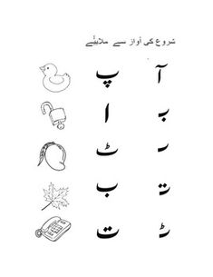 Specially designed worksheets to help your child learn the sounds of urdu alphabets and recognise their shapes. The children will enjoy making sounds and colouring the worksheets. Worksheets For Playgroup, Worksheet For Nursery Class, Nursery Worksheets, Printable Preschool Worksheets, 1st Grade Worksheets, Kindergarten Math Worksheets, Tracing Worksheets, Alphabet Worksheets, Kids Worksheets