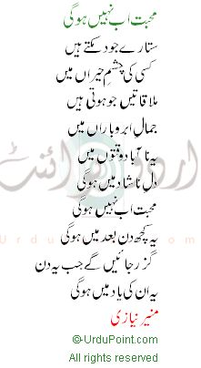 AN EXCELLENT EXCERPT FROM THE POETRY OF 'MUNIR NIAZI'.
