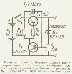 """Ограничитель разряда АКБ  post-6444-0-94823100-1378318909_thumb.gif  Кстати, если """"верхний"""" транзистор заменить на соответствующий полевик, то параметры схемы значительно улучшаться ... :)"""