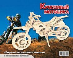 Чертеж поделки «Мотоцикл кроссовый». | Чудо-лобзик