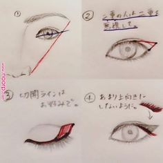 Don't know what this was meant for, but perfect inari/kitsune eyeliner Everyday Eyeshadow, Ballroom Hair, Red Eyeliner, Asian Eyes, Make Beauty, Gyaru, Eye Makeup, Cosplay, Cosmetics