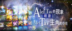 . 2010 - 2012 恩膏引擎全力開動!!: Alef Tav的現象明證Alef Tav主角的存在