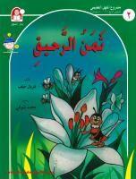 Arapça Hikayeler 1