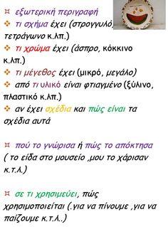 #ClippedOnIssuu from ΠΕΡΙΓΡΑΦΗ ΑΝΤΙΚΕΙΜΕΝΟΥ