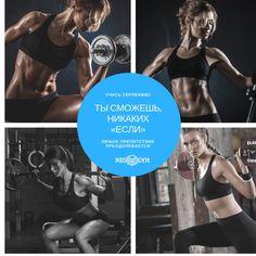 💙💛❤💚💜 Успех – это способность шагать от одной неудачи к другой, не теряя энтузиазма (Уинстон Черчилль) 💯    www.neogym.md  #fitnessmotivation #motivationneogym #кишинев #кишинёв #молдова #молдавия #moldova #moldova_mea #health #fitness #fit #TFLers #fitnessmodel #fitnessaddict #fitspo #workout #bodybuilding #cardio #gym #train #training #photooftheday #health #healthy #instahealth #healthychoices #active #strong #motivation #instagood    Мы работаем на результат @fitness_neogym  Адрес… Club, Fitness, Movie Posters, Movies, Fictional Characters, 2016 Movies, Film Poster, Films, Popcorn Posters