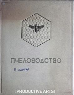 "Aleksandrov, V. and Burov, K., Pchelovodstvo. Beekeeping. Goskinoizdat. Moscow, 1940. 9"" x 11 ½"". 1940s-50s Soviet books about VDNKh (All-Union Agricultural Exhibition), via Productive Arts."