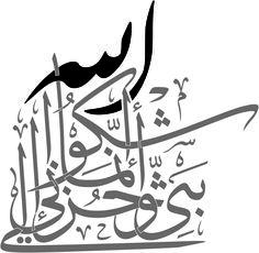 """""""انما اشكو بثي وحزني الى الله""""  سورة يوسف I only complain of my suffering and my grief to Allah"""