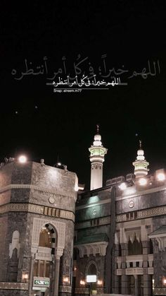 Mecca Madinah, Mecca Kaaba, Mecca Wallpaper, Islamic Quotes Wallpaper, Quran Quotes Love, Quran Quotes Inspirational, Mekka Islam, Polaroid Picture Frame, Muslim Images