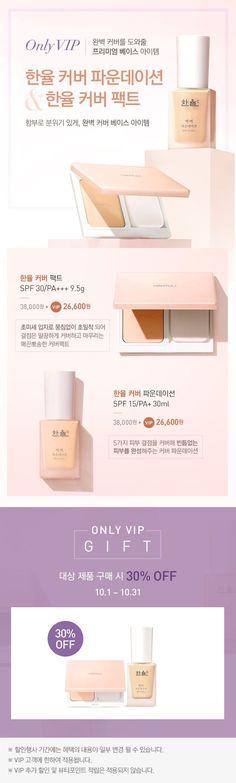 이벤트 | 아리따움 공식 사이트 Cosmetic Web, Commercial Ads, Promotional Design, Brand Promotion, Event Page, Build Your Brand, Web Design Inspiration, Korean Beauty, Page Design