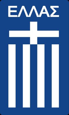 Grécia - 1