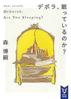 Deborah, Are You Sleeping? Buch Design, Magazine Illustration, Book Cover Design, Magazine Design, Portfolio Design, Layout Design, Packaging Design, Cool Designs, Japan