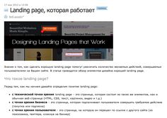 Landing page, которая работает http://habrahabr.ru/post/143923/
