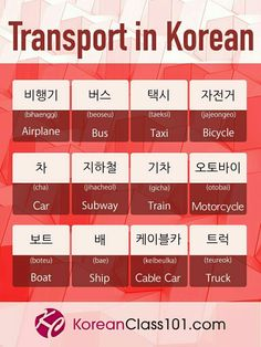 Learn how to pronounce transport words written in the Korean language. Korean Slang, Korean Phrases, Korean Quotes, Korean Words Learning, Korean Language Learning, Learn A New Language, Learning Korean For Beginners, Learn Basic Korean, How To Speak Korean