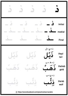 Let's learn more Words book # حرف الذال #practicelearnarabic . For more exercices please join (Practice and learn Arabic) facebook group http://m2.facebook.com/practicelearnarabic?ref=stream
