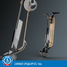 Самокат среды №125. Yelu – Let's Kick Scooter Helmet, Kick Scooter, Scooter Design, Bicycle Design, Electric Bicycle, Electric Scooter, Trolley Bags, Concept Cars, Cars And Motorcycles