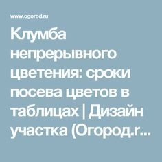 Клумба непрерывного цветения: сроки посева цветов в таблицах | Дизайн участка (Огород.ru)