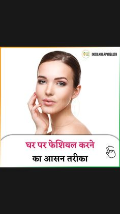 Clear Skin Face Mask, Face Skin Care, Organic Skin Care, Natural Skin Care, Skin And Hair Clinic, Ayurvedic Skin Care, Healthy Skin Tips, Beauty Tips For Glowing Skin, Routine