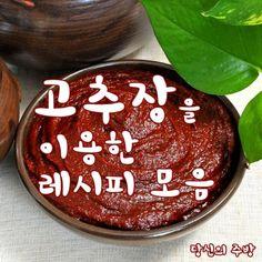 당신의 주방(이지홈쇼핑) - ■ 초간단 아침메뉴... : 카카오스토리 Korean Food, Food Plating, Seafood, Cooking Recipes, Pudding, Desserts, Sea Food, Tailgate Desserts, Deserts
