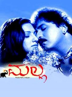 Malla Kannada Movie Online - V. Ravichandran, Priyanka Upendra and Umashree. Directed by V. Ravichandran. Music by V. Ravichandran. 2004 [U] ENGLISH SUBTITLE
