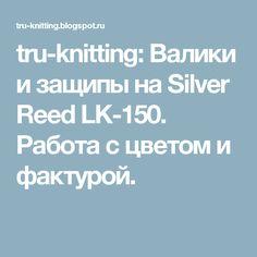 tru-knitting: Валики и защипы на Silver Reed LK-150. Работа с цветом и фактурой.