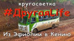 Африка ч6. Из Эфиопии в Кению l #ДругаяLife