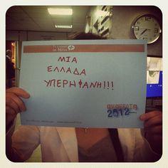 Μια Ελλάδα υπερήφανη!!!