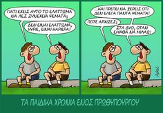Neo, Funny Quotes, Jokes, Humor, Comics, Funny Stuff, Greek, Funny Phrases, Funny Things