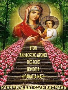 Holy Family, Good Morning Quotes, Christianity, First Love, Prayers, World, Artwork, Movie Posters, Live
